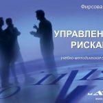 Управление рисками организаций