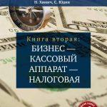 Бизнес – кассовый аппарат – налоговая. Советы и рекомендации практиков