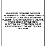 Концепция развития судебной системы и системы добровольного и принудительного исполнения решений Конституционного Суда РФ, судов общей юрисдикции, арбитражных, третейских судов и Европейского суда по правам человека