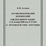 Научно-практический комментарий к Федеральному закону от 25 декабря 2008 года №273-ФЗ «О противодействии коррупции»