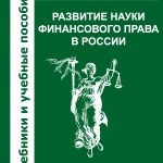 Развитие науки финансового права в России