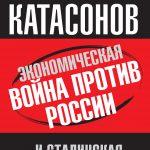Экономическая война против России и сталинская индустриализация