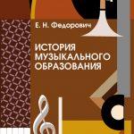 История музыкального образования