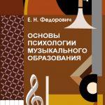 Основы психологии музыкального образования
