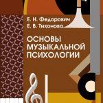 Основы музыкальной психологии