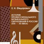 История профессионального музыкального образования в России (XIX – XX века)