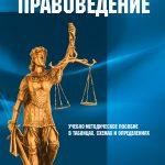 Правоведение. Учебно-методическое пособие в таблицах, схемах и определениях
