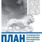 План президента Путина. Руководство для будущих президентов России