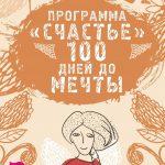 Программа «Счастье». 100 дней до мечты