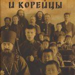 Православие и корейцы