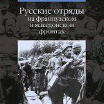 Русские отряды на французском и македонском фронтах (1916-1918 г.г.)