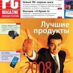 Журнал PC Magazine/RE №02/2009