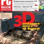 Журнал PC Magazine/RE №06/2009