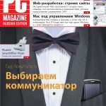 Журнал PC Magazine/RE №09/2009