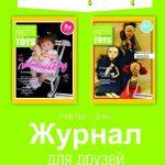 Журнал для друзей. История PrettyToys. Книга3