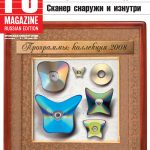 Журнал PC Magazine/RE №11/2008