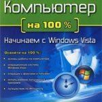 Компьютер на 100 %. Начинаем с Windows Vista