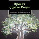 Проект «ДревоРода»