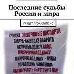 Последние судьбы России имира. Грядёт апокалипсис