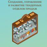 Создание, управление и развитие тендерных отделов продаж