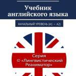 Учебник английскогоязыка. Начальный уровень (А1 – А2)