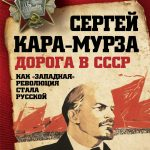 Дорога в СССР. Как «западная» революция стала русской