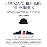 Государственный чиновник: история коррупции в России. Монография
