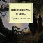 Мифологемы закона: право и литература. Монография