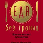 Еда без границ: Правила вкусных путешествий
