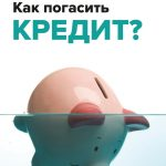 Как погасить кредит? Напримере ипотеки