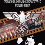 Пропаганда войны в кинематографе Третьего Рейха