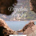 Деревни Корфу. Путеводитель путешественника