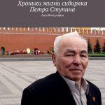 Хроники жизни сибиряка Петра Ступина. Автобиография