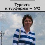 Туристы итурфирмы–№2