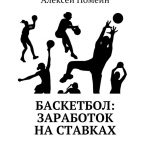 Баскетбол: заработок наставках