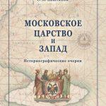Московское царство и Запад. Историографические очерки