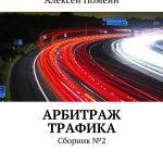 Арбитраж трафика. Сборник№2