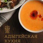 Адыгейская кухня. Традиции исовременность