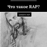 Что такое RAP? Gangsta rap