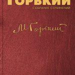 Предисловие к книге «Первая боевая организация большевиков 1905–1907гг.»
