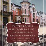 «Тургеневская», «Цветной бульвар», «Пушкинская», «Кропоткинская». Пешеходные прогулки в окрестностях метро