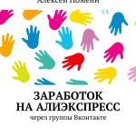 Заработок наАлиэкспресс через группы Вконтакте