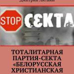 Тоталитарная партия-секта «Белорусская христианская демонократия». Компромат. Разоблачение. Обличение. Стоп, секта!