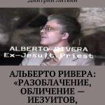 Альберто Ривера: «Разоблачение, обличение – иезуитов, католицизма». Откровенное интервью отступника-иезуита Альберто Ривера