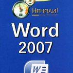 Word 2007. Начали!