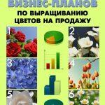 Энциклопедия бизнес-планов по выращиванию цветов на продажу