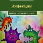 Инфекции. Краткий справочник пациента