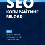 SEO-копирайтинг. RELOAD. Часть 1. Продажи на 100%: как превратить сайт в продавца 24/7