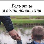 Роль отца ввоспитаниисына