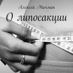 Олипосакции